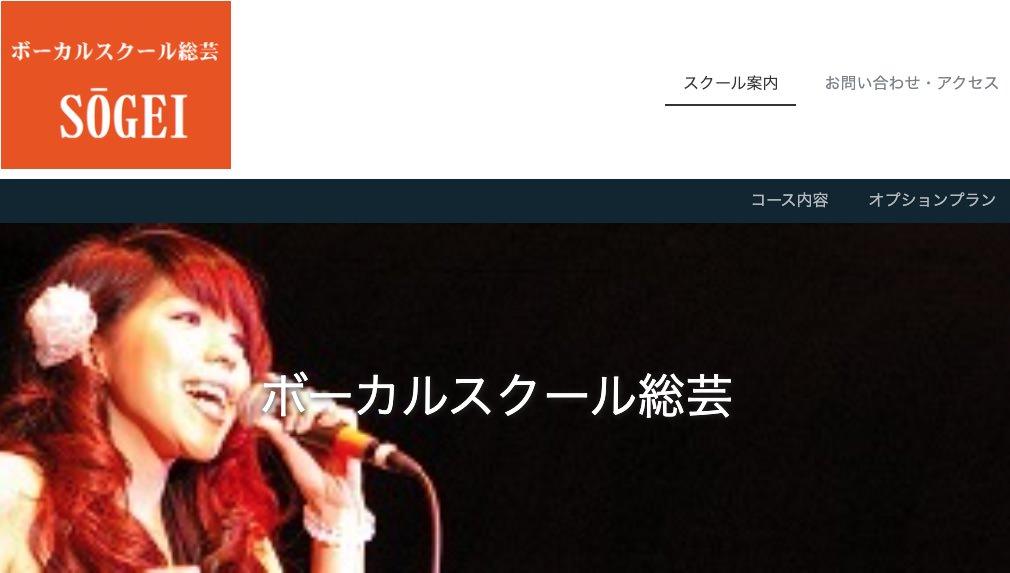 おすすめ③:ボーカルスクール総芸 SOGEI