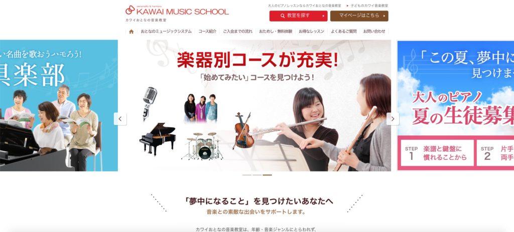 おすすめ③:カワイおとなの音楽教室 明石センター