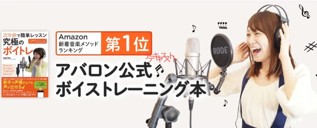 おすすめ③:アバロン・ミュージック・スクール 千葉校