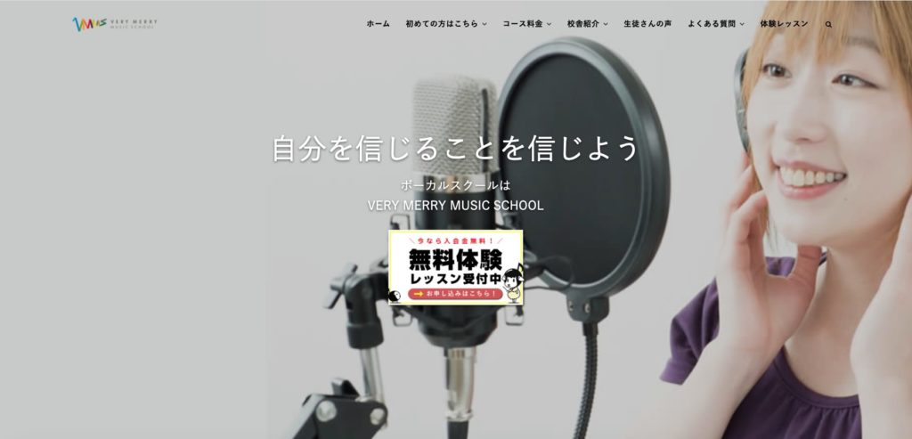 おすすめ③:ベリーメリーミュージックスクール 八王子校