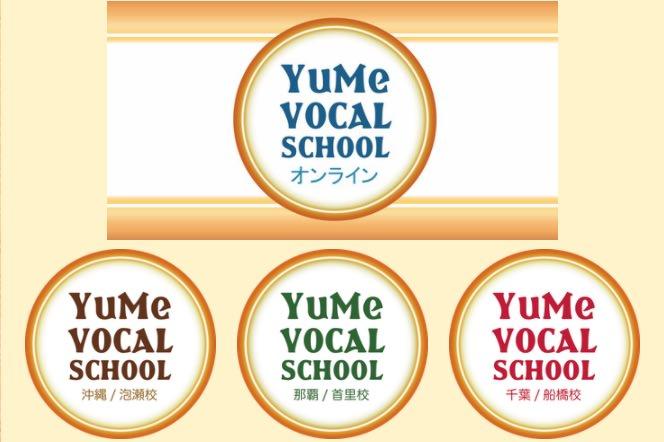 おすすめ③:YuMe VOCAL SCHOOL 那覇 / 首里校