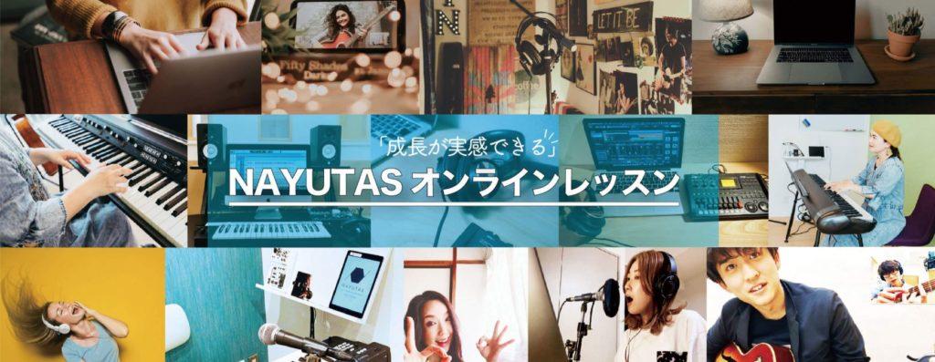おすすめ②:NAYUTAS TOKYO 北千住校