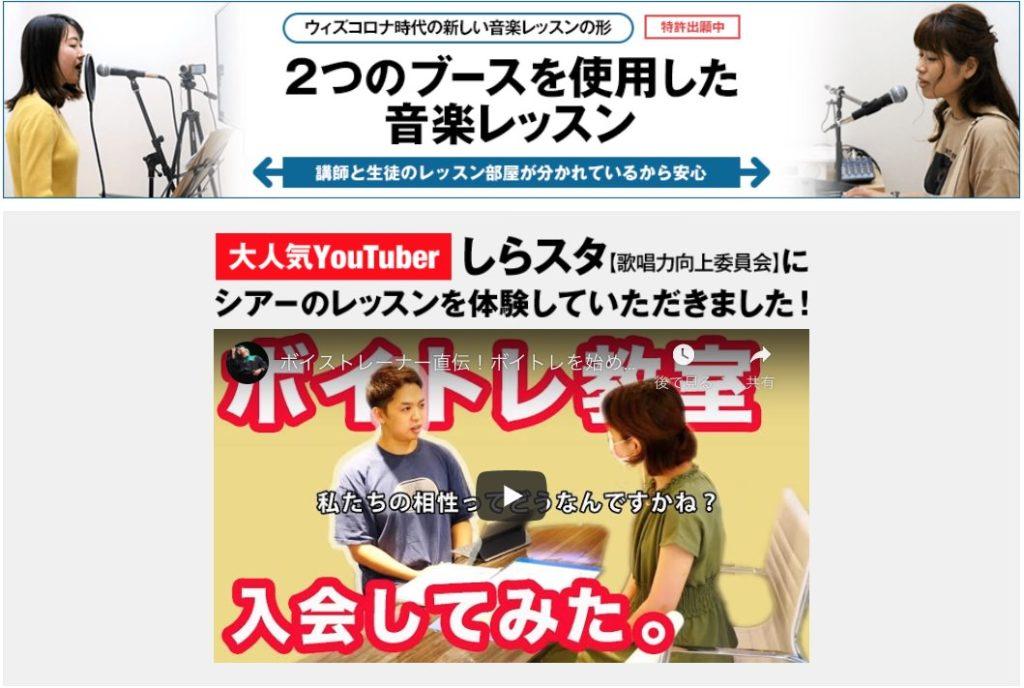 おすすめ①:シアーミュージック 姫路校