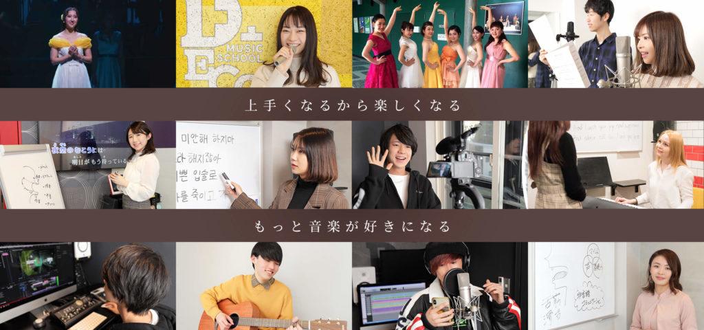 おすすめ③:DECO MUSIC SCHOOL