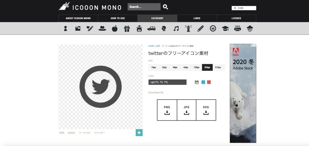 ICOOON MONOの特徴
