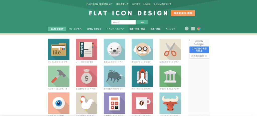 おすすめ③:FLAT ICON DESIGN(フラットアイコンデザイン)