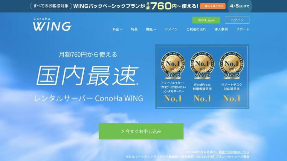ConoHa WING (コノハウイング)がおすすめな理由