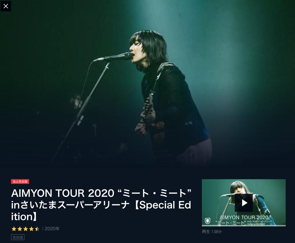 """その③:「AIMYON TOUR 2020 """"ミート・ミート"""" inさいたまスーパーアリーナ」"""