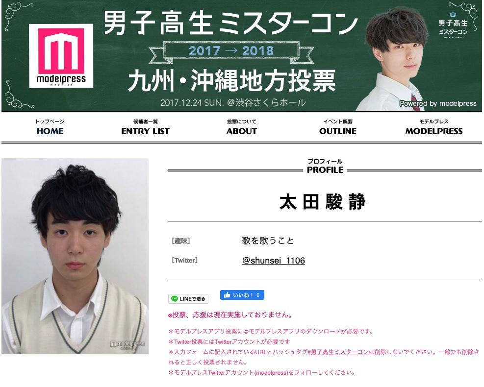 その①:男子高生ミスターコン(2017→2018)出場