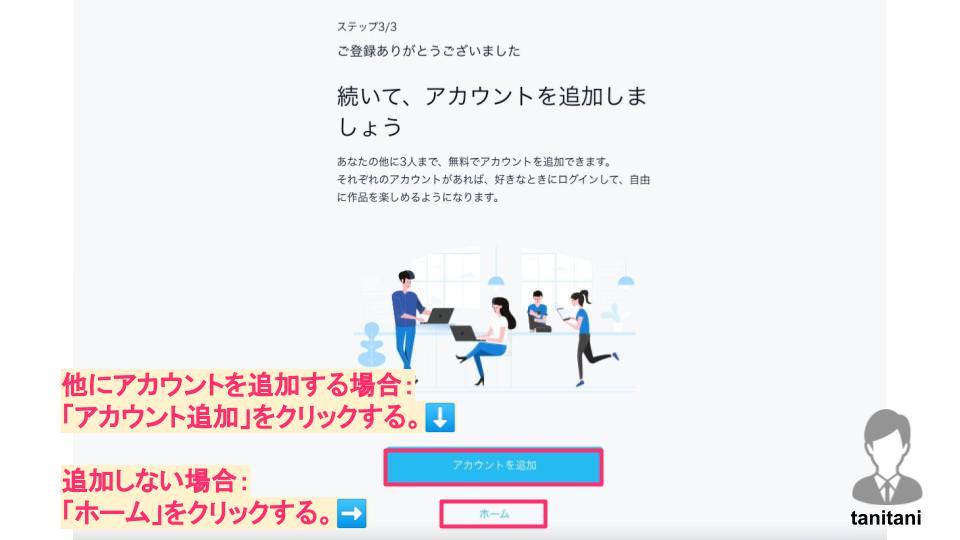 ステップ③:登録完了