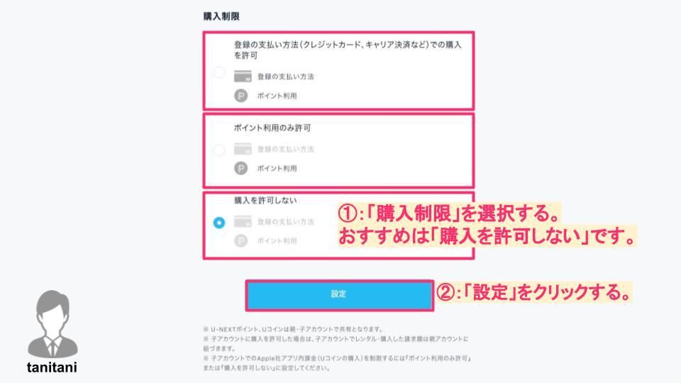 【補足】他のアカウントを追加する方法3