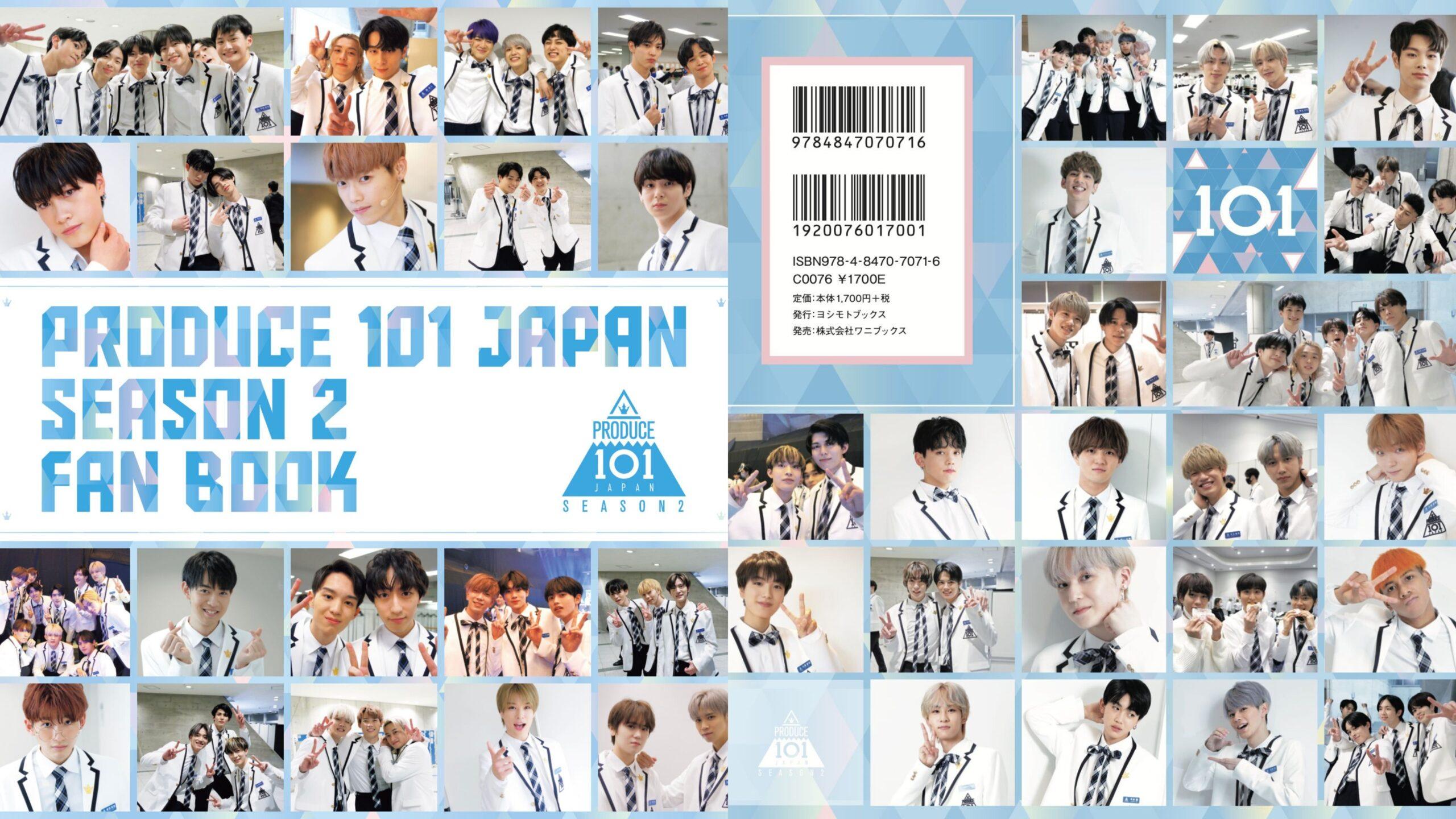 PRODUCE 101 JAPAN SEASON2 Amazon