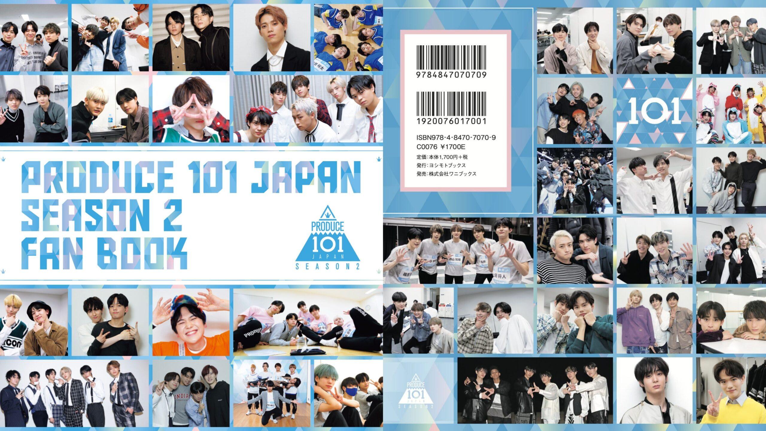 PRODUCE 101 JAPAN SEASON2
