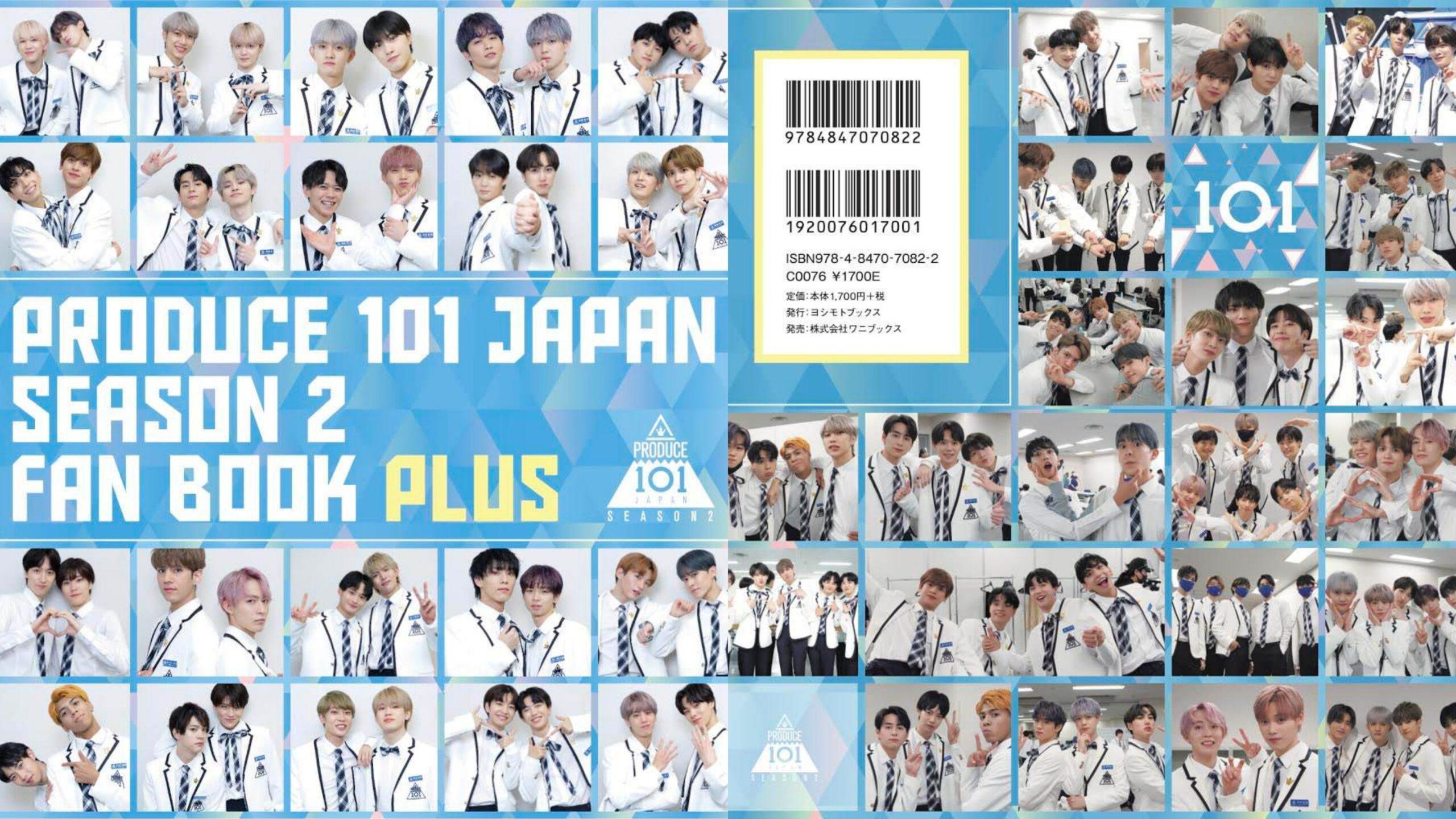 その②:「PRODUCE 101 JAPAN SEASON2 FAN BOOK plus」